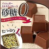 ノンシュガーミルクチョコレート 1Kg