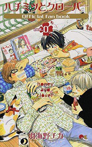ハチミツとクローバーOfficial fan book vol.0 (クイーンズコミックス)の詳細を見る
