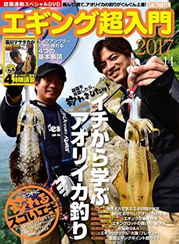 エギング超入門 Vol.14―スペシャルDVD 湯川マサタカが教えるエギングの「 総力特集:イチから学ぶアオリイカ釣り (CHIKYU-MARU MOOK SALT WATER)