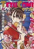 テヅコミ Vol.4 限定版