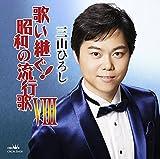 三山ひろし 歌い継ぐ!昭和の流行歌 CD全8枚セット【NHKスクエア限定セット】