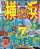 るるぶ横浜 中華街 みなとみらい'10 (るるぶ情報版 関東 16)