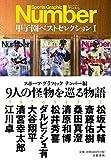 Number 甲子園ベストセレクションI 9人の怪物を巡る物語 画像