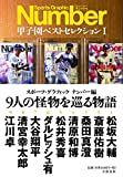 Number 甲子園ベストセレクションI 9人の怪物を巡る物語