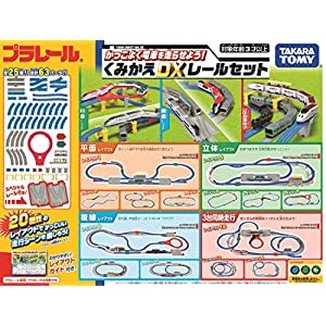 タカラトミー(TAKARA TOMY) プラレール かっこよく電車を走らせよう! くみかえDXレールセット
