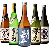 衝撃の50%OFF! 日本酒最高ランクの大吟醸720ml 5本セット 4合瓶 酒 日本酒 大吟醸 飲み比べ 長S