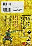 センゴク天正記(5) (ヤンマガKCスペシャル) 画像