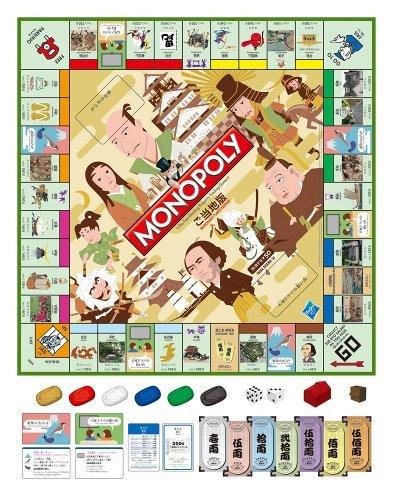 モノポリー NHK大河ドラマ50ご当地版 Monopoly