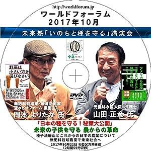 【DVD】山田正彦氏x岡本よりたか氏 「いのちと種を守る」講演会 ワールドフォーラム2017年10月