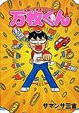 大阪いてまえスロッター万枚くん vol.1