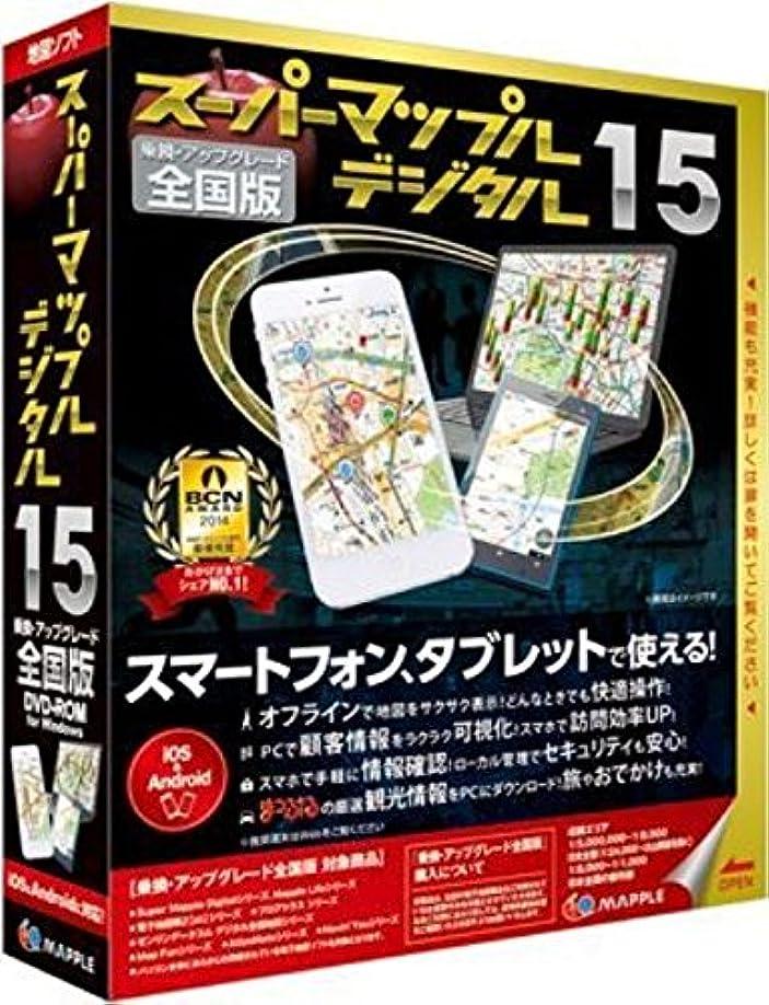 合理的セーブオーバードロースーパーマップル?デジタル 15全国 乗換&アップグレード版