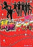 暴走ヒーロー (3) (魔法のiらんど文庫)
