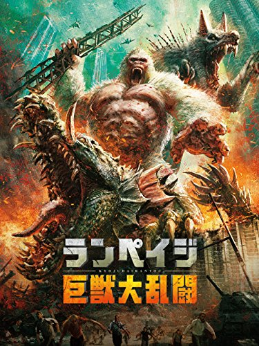 ランペイジ 巨獣大乱闘(吹替版)