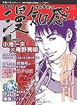 漫知感 Vol.1 ~小池一夫プロデュース! 伝説の漫画雑誌~ (コミック漫知感)