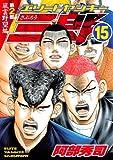 エリートヤンキー三郎 第2部 風雲野望編(15) (ヤングマガジンコミックス)