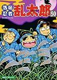 落第忍者乱太郎(50) (あさひコミックス)