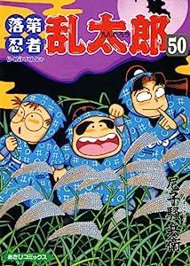 落第忍者乱太郎 50巻 表紙画像