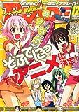 月刊 COMIC BLADE (コミックブレイド) 2010年 12月号 [雑誌]