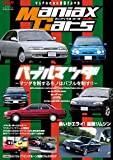 Maniax Cars - マニアックスカーズ - Vol.01 (サンエイムック)
