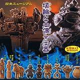200円カプセル 歴史ミュージアム 埴輪と土偶+土器 全10種