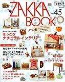 ZAKKA BOOK no.45 特別キャンペーン実施★1万円以上お買い上げで送料無料! (私のカントリー別冊) 画像