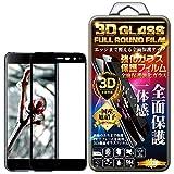 エイスース ASUS ZenFone3 ZE520KL / 5.2インチ black フィルム 3D 全面 ガラスフィルム 保護フィルム 強化ガラスフィルム 【TREND】3D曲面デザイン 98%透過率 高透明度 気泡ゼロ HD画面 硬度9H 飛散防止 指紋・汚れ防止