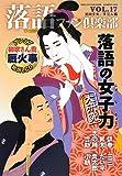 落語ファン倶楽部 Vol.17 (CD付)