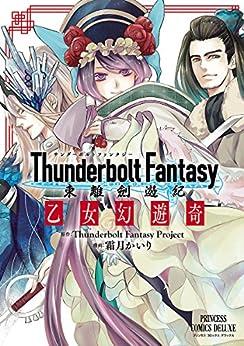 [霜月かいり, Thunderbolt Fantasy Project]のThunderbolt Fantasy 東離劍遊紀 乙女幻遊奇 (PRINCESS COMICS DX)