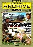 歴史群像アーカイブ volume 5―Filing book アジア紛争史 (歴史群像シリーズ 歴史群像アーカイブ VOL. 5)