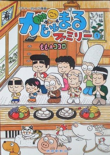 がじゅまるファミリー 1―ウチナー四コマ漫画 2004年よりぬき集