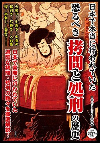 日本で本当に行われていた 恐るべき拷問と処刑の歴史の詳細を見る