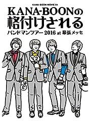 KANA-BOON MOVIE 04/KANA-BOONの格付けされるバンドマンツアー 2016 at 幕張メッセ(初回生産限定盤) [DVD]