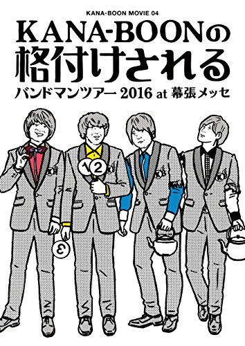 KANA-BOON MOVIE 04/KANA-BOONの格...