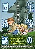 午後の国物語REMIX+ (リュウコミックス)