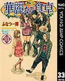 華麗なる食卓 33 (ヤングジャンプコミックスDIGITAL) Kindle版