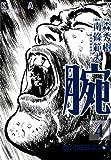 腕KAINA~駿河城御前試合~(4)