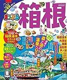 まっぷる 箱根mini'19 (マップルマガジン 関東 14)