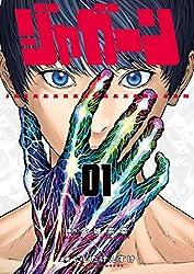 ジャガーン(1) (ビッグコミックス)