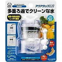クリタック 自在水栓?泡沫水栓用 浄水蛇口 アクアタップA2 020716