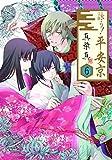 詠う!  平安京(6)完 (Gファンタジーコミックス)