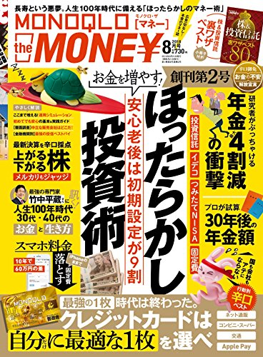 MONOQLO the MONEY 2018年8月号 Kindle版