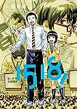 1518! イチゴーイチハチ!(3) (ビッグコミックス)