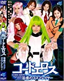 コードエロス 淫虐のコスプレイヤー [DVD]