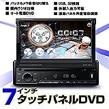 車載 インダッシュ dvd 7インチタッチパネル1DIN DVDプレイヤー イルミネーション bluetooth ブルートゥース USB SD ラジオ