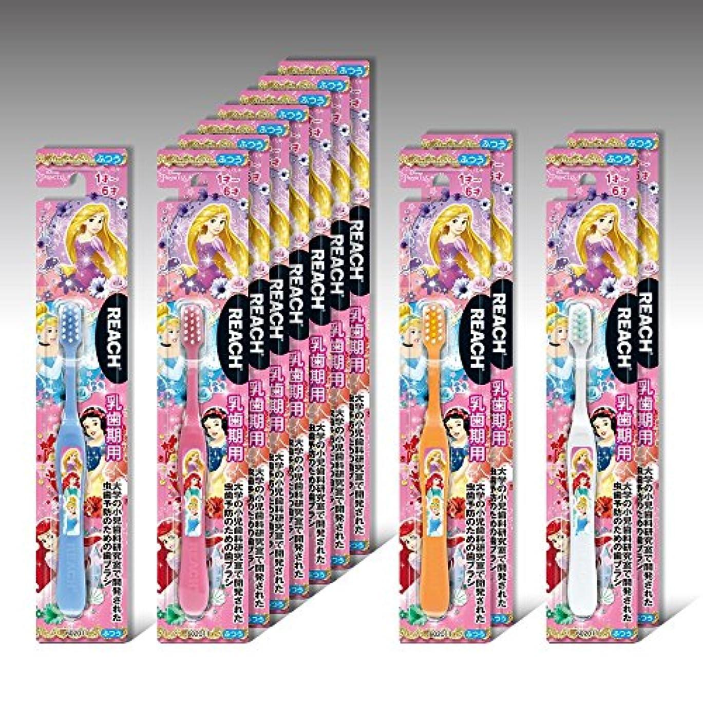 箱後ろに歪めるリーチキッズ ディズニープリンセス 乳歯期用(1~6才) 12本セット