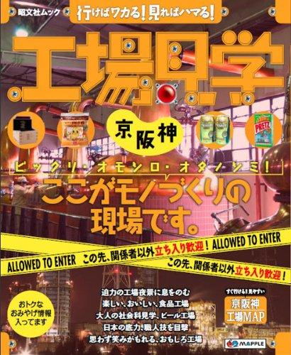 工場見学 京阪神の詳細を見る