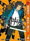 ワールドトリガー【期間限定無料】 4 (ジャンプコミックスDIGITAL)