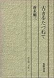 古きをたづねて (1974年) (唐木順三文庫〈17〉)
