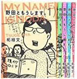 野田ともうします。 コミック 全7巻完結セット (ワイドKC Kiss)