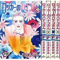 ロッカーのハナコさん 全5巻 完結セット(YOUNG YOUコミックス) [マーケットプレイスセット]